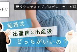【現役ウェディングプロデューサーの本音⑤】「結婚式、出産前と出産後どっちがいいの?」