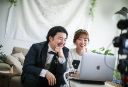 【動画あり】オンライン結婚式レポート!完全リモートでも実現できた感動の1日を大公開!